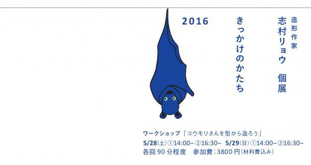造形作家 志村リョウ ワークショップ 「コウモリさんを型から造ろう」 @ gallery kissa | 台東区 | 東京都 | 日本