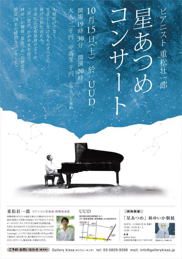 重松壮一郎 星あつめコンサート ピアノソロライブ @ UUD | 台東区 | 東京都 | 日本