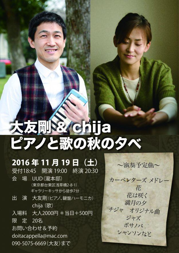大友剛&chija ピアノと歌の秋の夕べ @ UUD | 台東区 | 東京都 | 日本