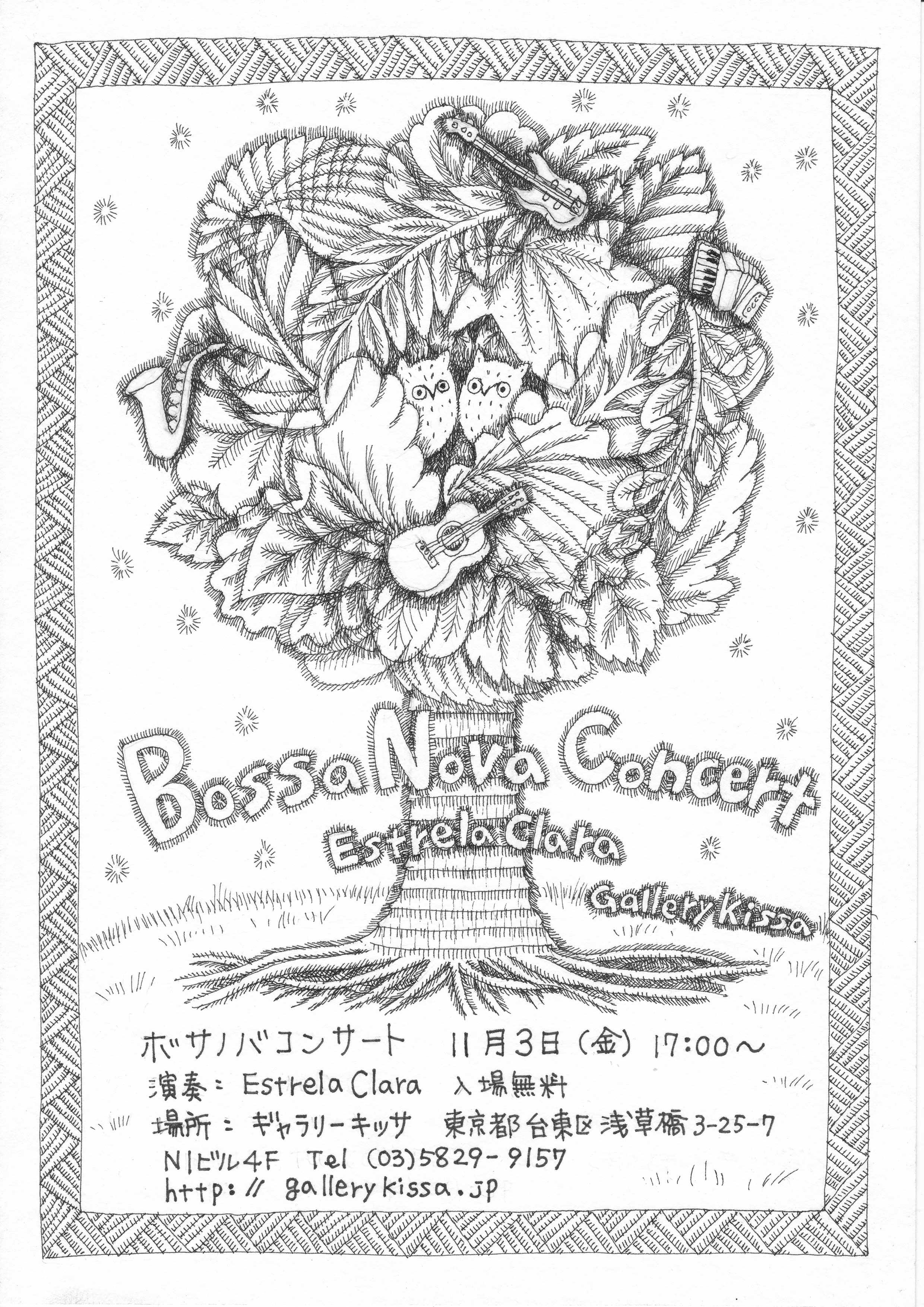 11月3日(金)17:00~ ボサノバコンサート(演奏:Estrela Clara) @ 台東区 | 東京都 | 日本