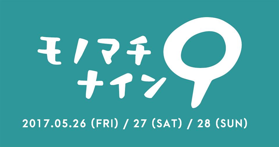 モノマチナイン 第9回モノマチ @ 台東区 | 東京都 | 日本