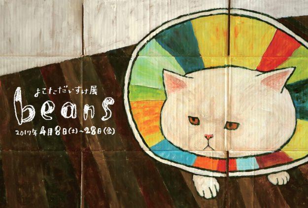 よこただいすけ展 beans @ gallery kissa | 台東区 | 東京都 | 日本