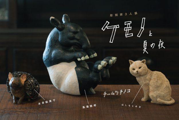 彫刻家3人展 ケモノと夏の夜 はしもとみお、本多絵美子、馬塲稔郎 @ gallery kissa | 台東区 | 東京都 | 日本