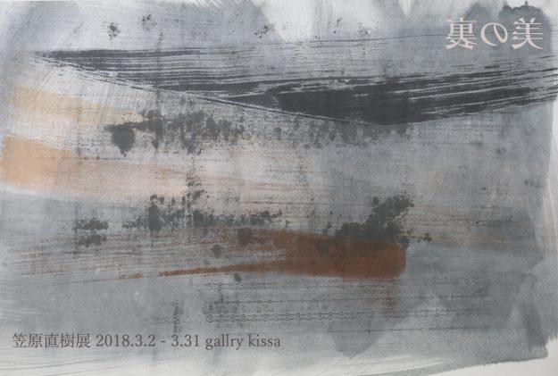 笠原直樹展 「美の裏」 @ gallery kissa | 台東区 | 東京都 | 日本