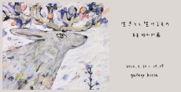 林ゆいか展 生きとし生けるもの @ gallery kissa | 台東区 | 東京都 | 日本