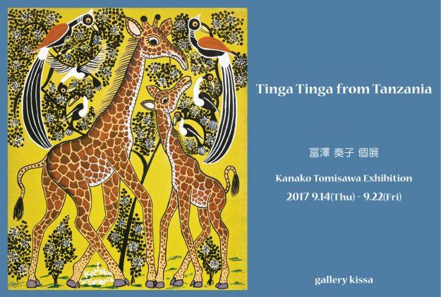 冨澤 奏子 個展 Tinga Tinga from Tanzania @ gallery kissa | 台東区 | 東京都 | 日本