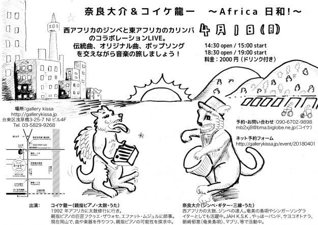 奈良大介&コイケ龍一 ~Africa 日和!~ @ 台東区 | 東京都 | 日本