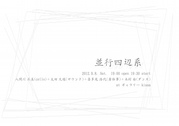 20120908_1