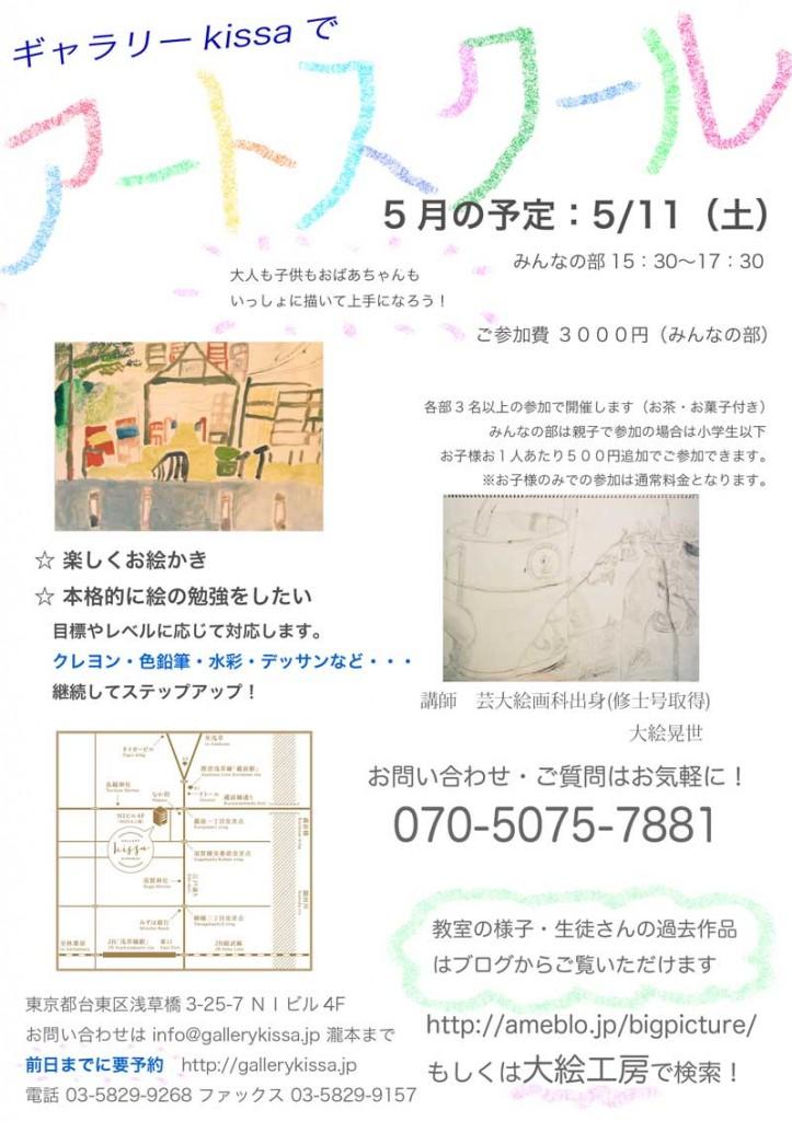0511_artschool