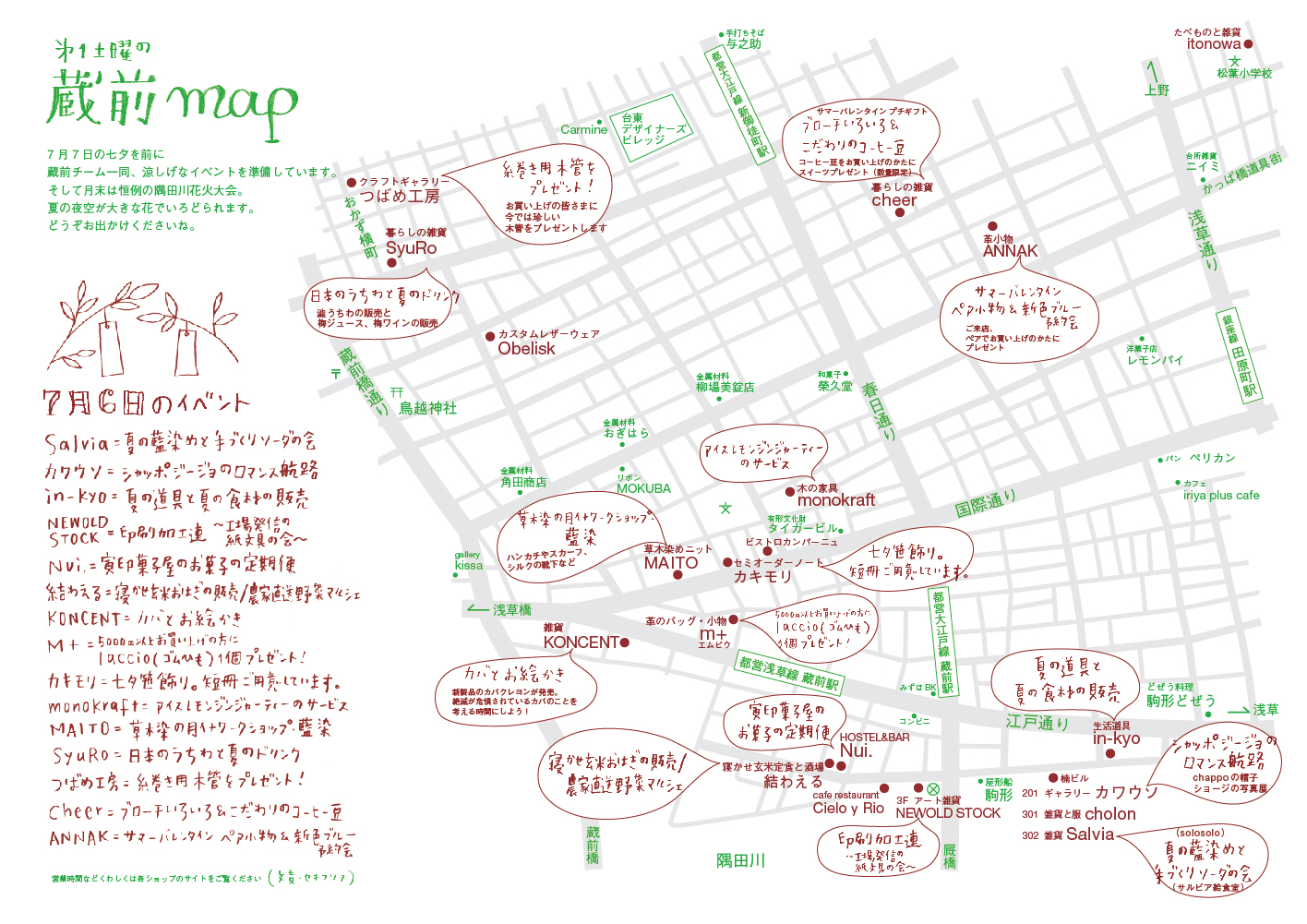kuramaemap_july+