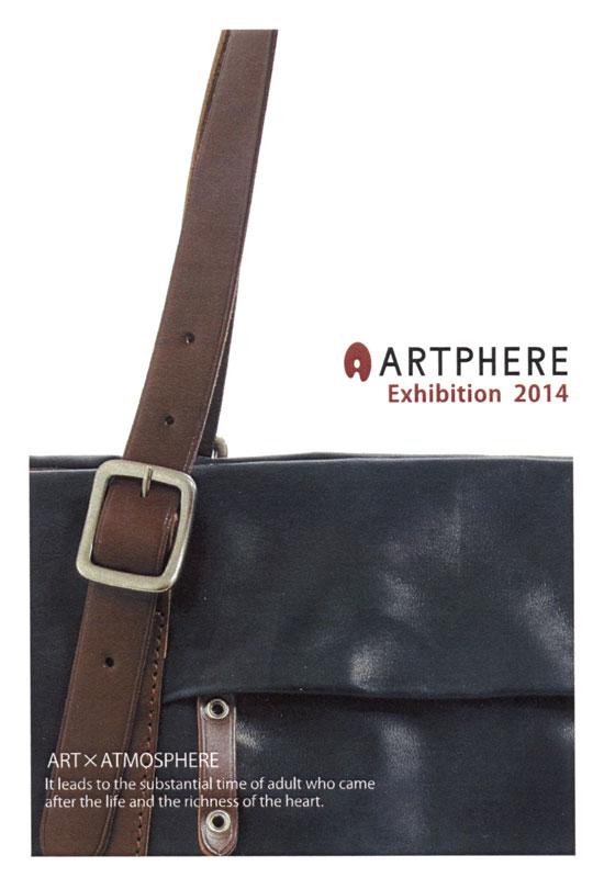 artphere2014_1