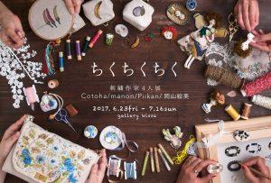 ゼロからギャラリーで発表まで 絵本作家と創る「絵本創作ワークショップ」 第5期絵本展 @ gallery kissa | 台東区 | 東京都 | 日本