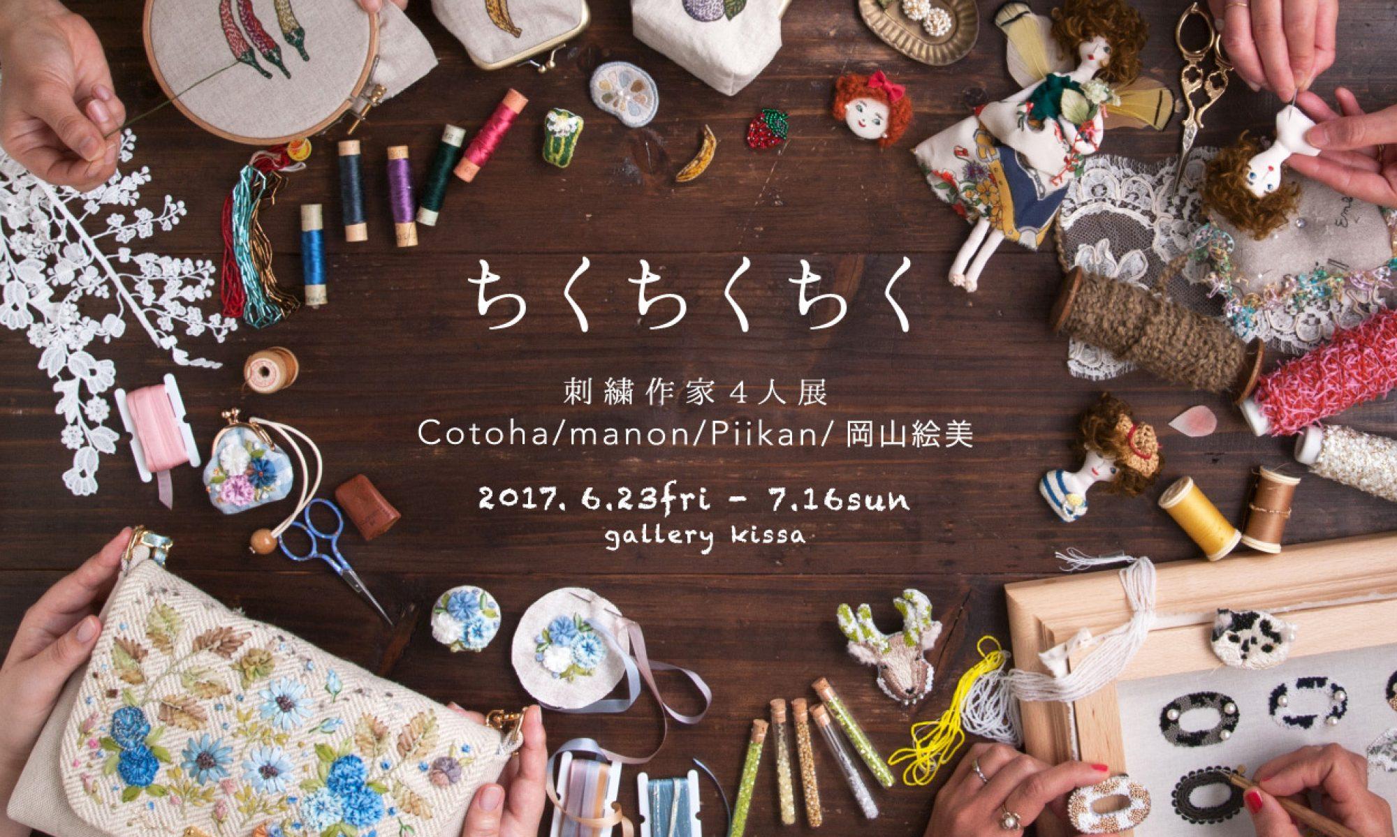 ゼロからギャラリーで発表まで 絵本作家と創る「絵本創作ワークショップ」 第4期絵本展 @ gallery kissa | 台東区 | 東京都 | 日本