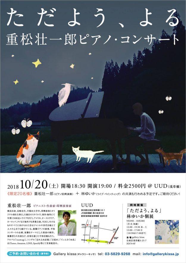 重松壮一郎 ピアノ・コンサート + 林ゆいか(ライブペインティング) @ UUD | 台東区 | 東京都 | 日本