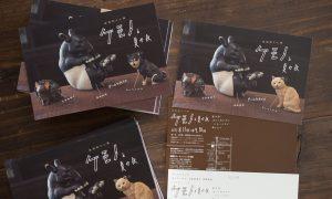 造形作家 志村リョウ 個展 きっかけのモノガタリ @ gallery kissa | 台東区 | 東京都 | 日本