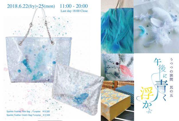 *azroom Exhibition* うつつの狭間 Vol.5 午後に青く浮かぶ @ gallery kissa | 台東区 | 東京都 | 日本