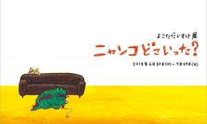 2月28日 臨時休廊日 @ 台東区 | 東京都 | 日本