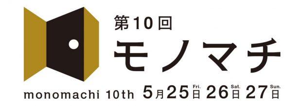 第10回モノマチ ワークショップ 金属製ハシオキを造ろう(25日、26日) @ gallery kissa | 台東区 | 東京都 | 日本