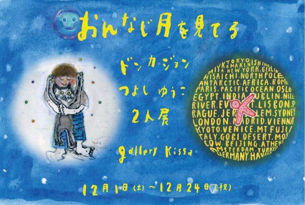 ドン・カ・ジョン・つよしゆうこ 2人展 「おんなじ月を見てる」 @ gallery kissa | 台東区 | 東京都 | 日本