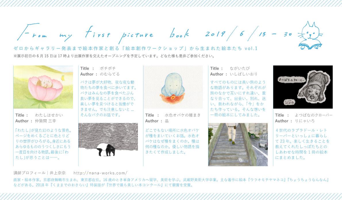 創作絵本展 From my first picture book 2019/6/15 - 6/30 @ gallery kissa | 台東区 | 東京都 | 日本