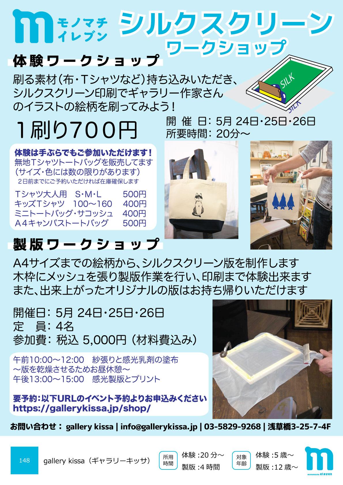 第11回モノマチ(モノマチイレブン) @ gallery kissa | 台東区 | 東京都 | 日本