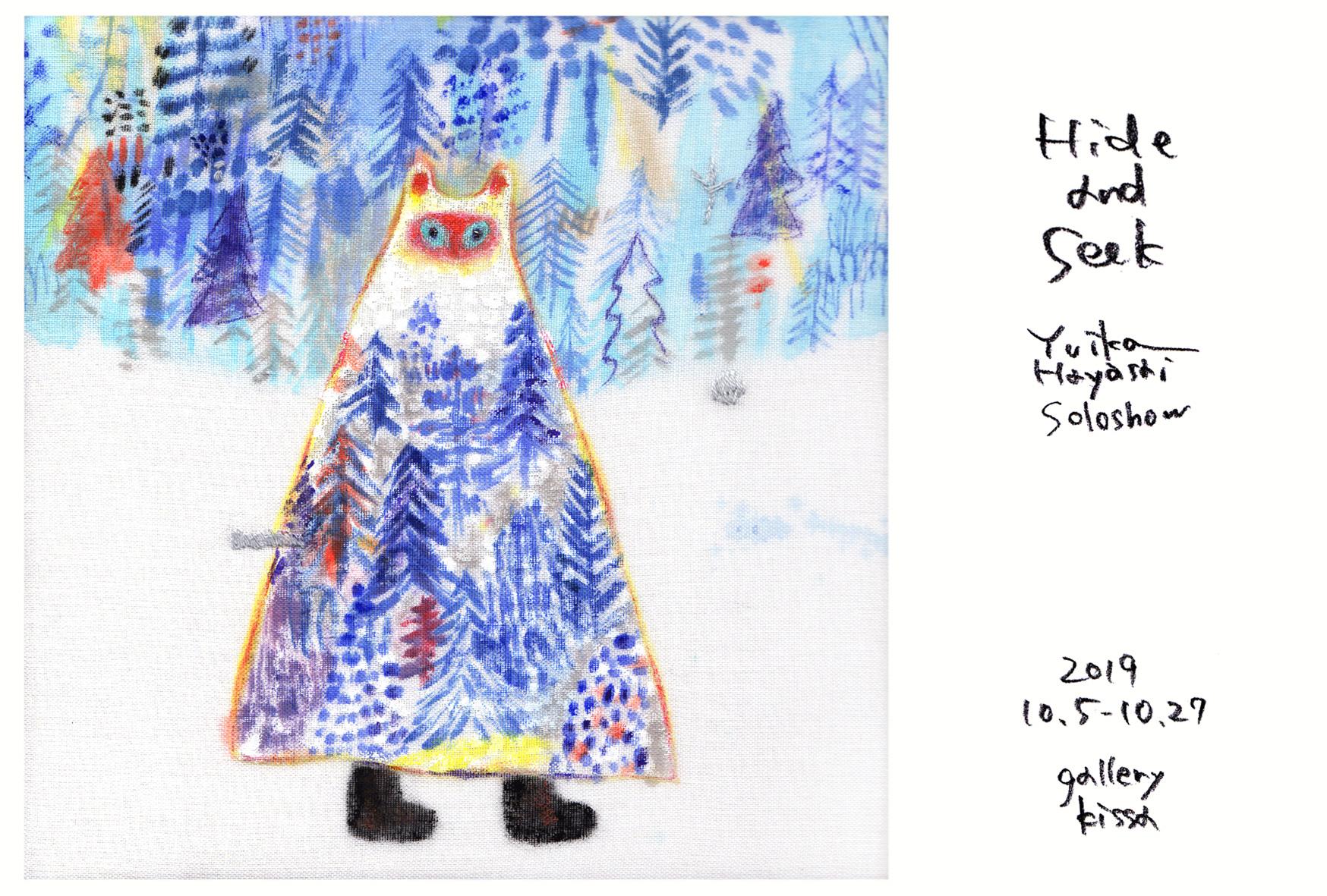林ゆいか展 「hide and seek」2019/10/5 - 10/27 @ gallery kissa | 台東区 | 東京都 | 日本