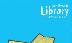 ゼロからギャラリーで発表まで 絵本作家と創る「絵本創作ワークショップ」 第5期絵本展 @ gallery kissa   台東区   東京都   日本