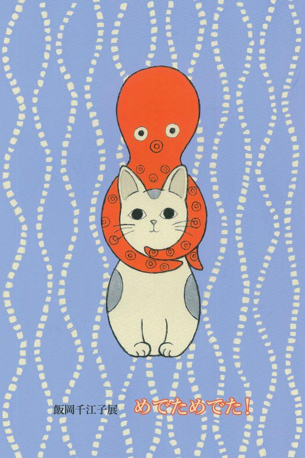 飯岡千江子展 「めでためでた!」2019/8/31 - 9/29 @ gallery kissa | 台東区 | 東京都 | 日本