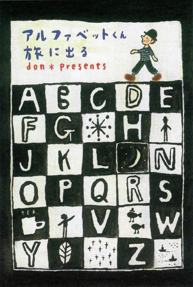 ドン・カ・ジョン展 「アルファベットくん旅に出る」 @ gallery kissa | 台東区 | 東京都 | 日本