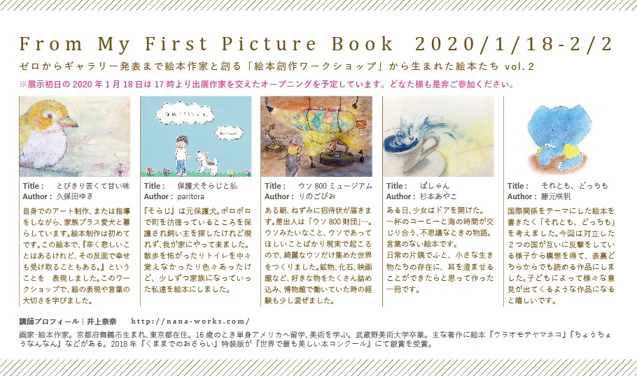 創作絵本展 Vol.2 2020/1/18 - 2/2 @ gallery kissa | 台東区 | 東京都 | 日本
