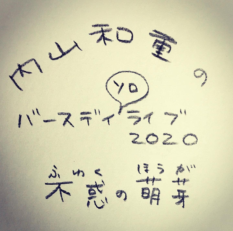 """内山 和重のバースデイ""""ソロ""""ライブ 2020 不惑の萌芽 @ gallery kissa"""