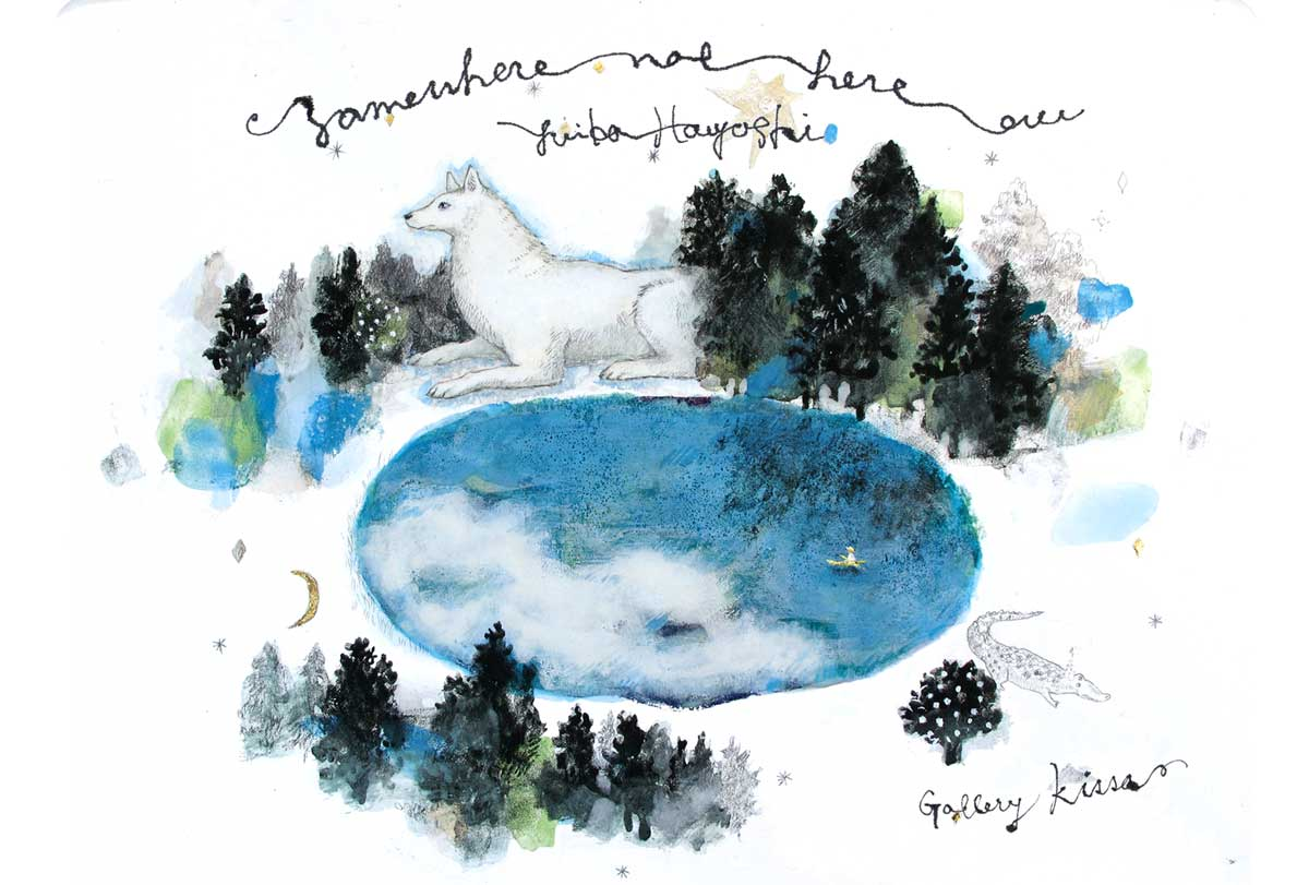 林ゆいか展 Somewhere not here 2021/10/17 - 10/31 @ gallery kissa | 台東区 | 東京都 | 日本