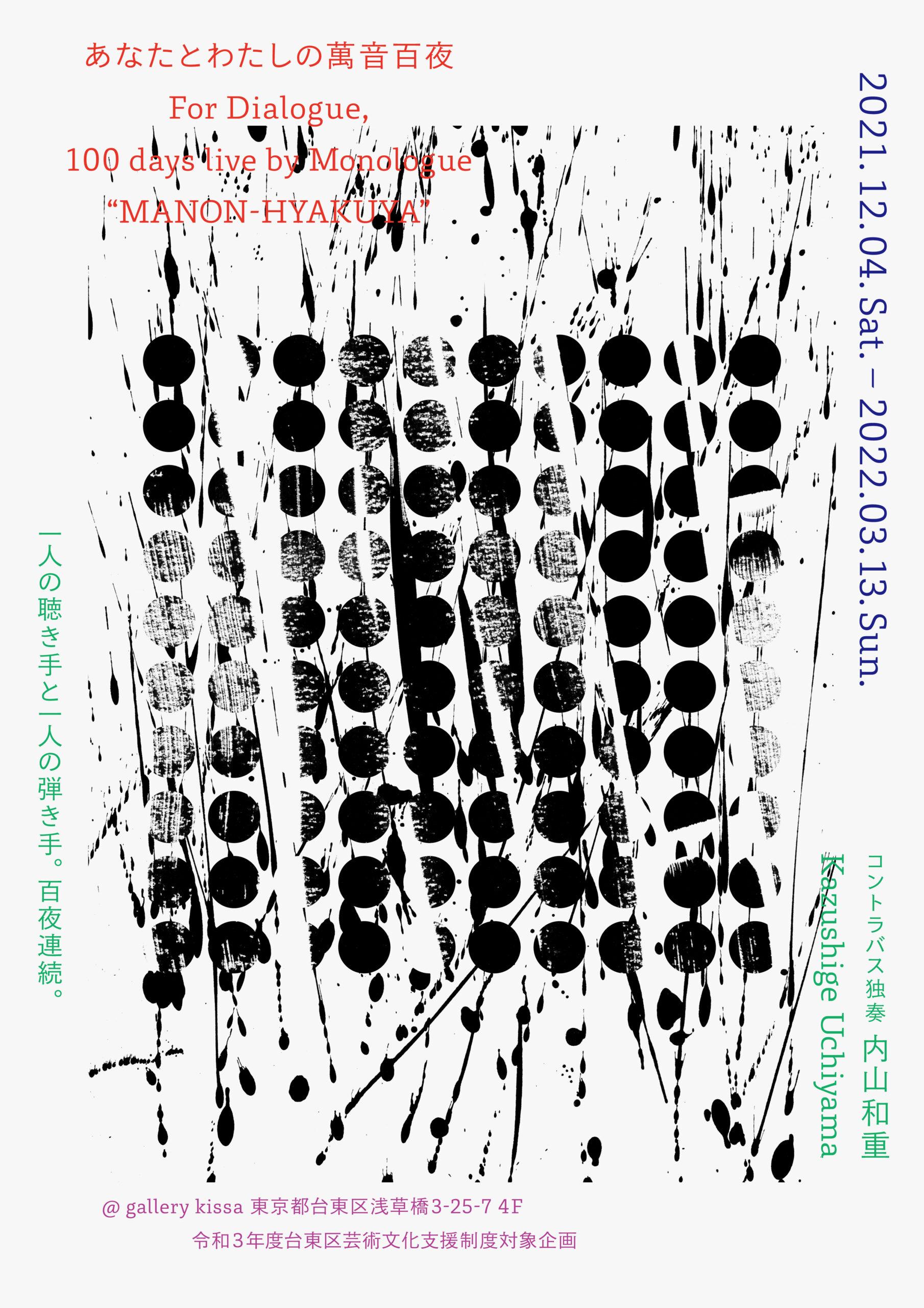 あなたとわたしの萬音百夜 @ gallery kissa | 台東区 | 東京都 | 日本